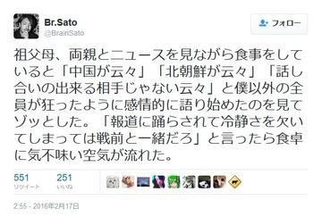 【バカッター】SEALDs「家族が北朝鮮を警戒するレイシストと判明しショックで発作起こした。安倍のせいで僕以外の全員が狂ってしまった」