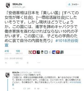 SEALDsが「学費の為に内臓を売る母親がいます」発言を虚偽と認めて謝罪