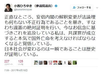 小西ひろゆき「亡命デマを記事にした産経新聞に法的措置を検討する」