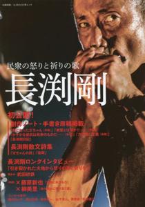 【話題】長渕剛「SEALDs奥田愛基に日本の希望を見た」