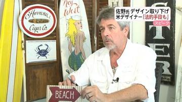 【五輪盗作】「佐野研二郎は謝罪と賠償しろ。嫌なら法廷で会おう」…『BEACH』盗作されたベン・ザリコー氏が最後通告