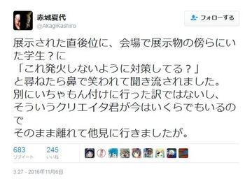 神宮外苑イベント火災、発火対策を尋ねられた日本工業大学の学生が「鼻で笑って無視していた」と判明