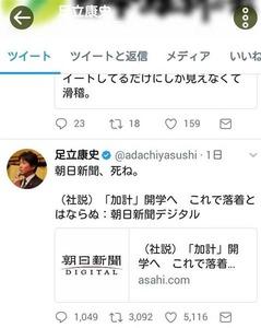 維新・足立康史「朝日新聞、死ね」にサヨク発狂→「流行語に選ばれた最も厳しい言葉で朝日を非難した」と反論