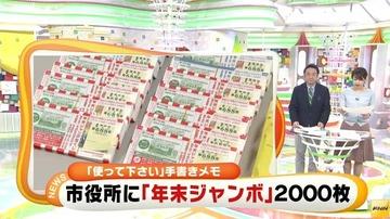 【栃木】「豪雨災害の被災者にお使いください」 栃木市役所で宝くじ2000枚が見つかる