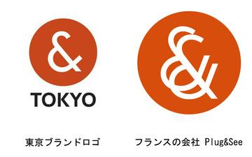 【速報】博報堂・永井一史が制作した『&TOKYO』ロゴに盗作疑惑が浮上