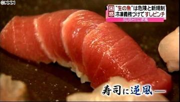 【米国】「SUSHI」に思わぬ逆風? ニューヨーク市で生魚の提供を禁止する新たな条例が施行される