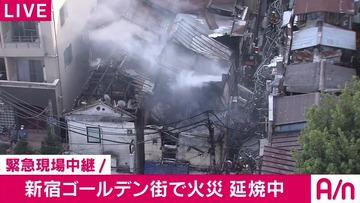 新宿ゴールデン街で火災、500戸が停電