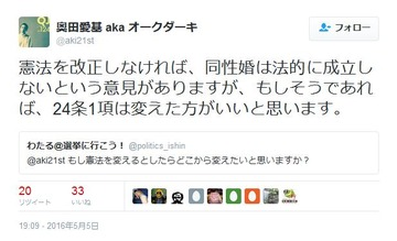 SEALDs奥田「同性婚を認めるために憲法変えろ」