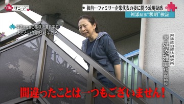 「執拗な撮影行為でトラウマ」 舛添要一の妻子がBPOに申し立て