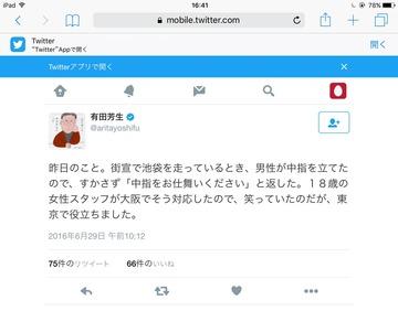 有田芳生、選挙スタッフに「18歳女性」がいる事をツイート → 公職選挙法違反で通報祭りに発展wwwww