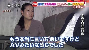 【慶應強姦】テレ朝が主犯の韓国人・宋治潤を擁護するため偏向報道して女性側の弁護士激怒…動画あり