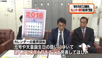 カレンダー業界「新元号を来年1月までに発表してほしい」 ひと月遅れるごとに数十億円の損失