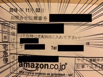 【バカッター】「Amazon商品を宅配BOXに入れさせる裏技は私のパクツイ」とクレーム → 論破されて速攻ブロックwwwww