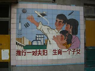 中国、一人っ子政策完全撤廃へ…1~2年内とメディア