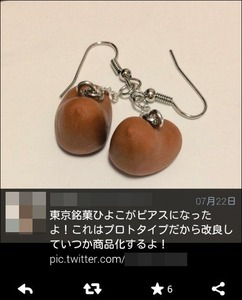 多摩美術大学の金田沙織さんが描いた「卒業制作優秀作品」に盗作疑惑…「名菓ひよ子」グッズを無断作成・販売した学生も