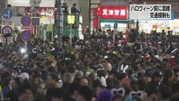 ハロウィーン前の週末、渋谷に仮装した人たちが大勢集まって混雑