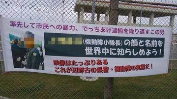 沖縄防衛局が他人の土地に無断侵入した犯罪者の写真を掲載 → 琉球新報「市民運動への偏見を助長しかねない」と批判