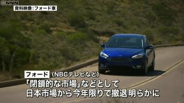 【経済】「日本市場は閉鎖的」 米フォードが日本撤退へ