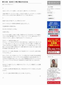 【愛知】「社員をうつ病に罹患させる方法」で炎上の社労士・木全美千男、愛知県社労士会が3年間の会員権停止処分と退会を勧告