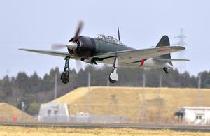 【社会】ゼロ戦復元機が試験飛行に成功 → 中国テレビ「日本の軍国主義復活の野心を暴露した」と批判