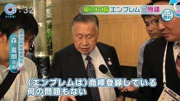 【五輪盗作】森喜朗「佐野研二郎が自分のオリジナルだと言っている。絶対の自信を持って使っていく」