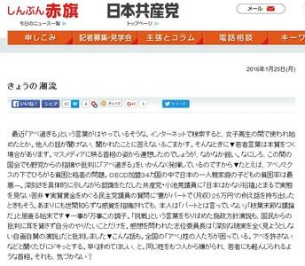 【話題】赤旗が「女子高生の間で『アベ過ぎる』という言葉が流行っている」とのトンデモ記事を掲載してネット民大爆笑wwwww