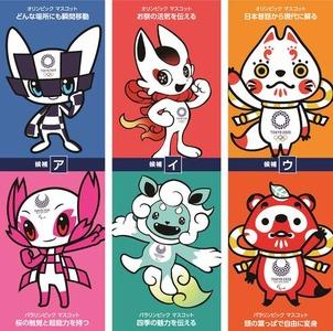 東京五輪マスコット3案発表、小学生投票で選考