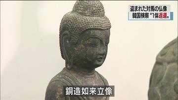 【悲報】韓国が盗んだ仏像、指が欠けた状態で返却される