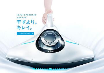 レイコップ(韓国企業)「レイコップにダニを除去する機能なんてありませんが何か?」