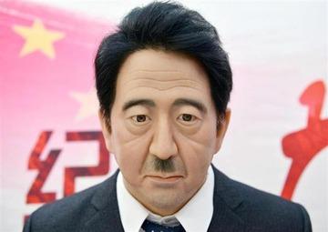 ヒトラー似の安倍人形を中国で展示、ネットで批判も…画像あり