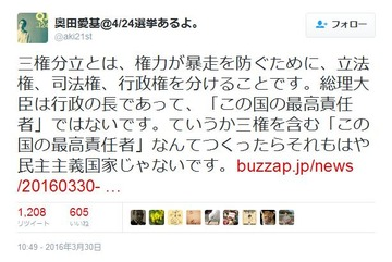 SEALDs奥田「日本は民主主義国家なので最高責任者なんて存在しない」