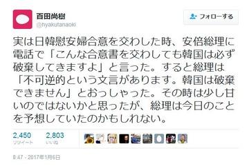 安倍総理が最初から韓国の裏切りを計算に入れて慰安婦合意していたと判明してネット民大喝采wwwww