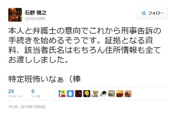 【速報】F-Secureの久保田直己さん「弁護士を立てて刑事告訴の手続きを始める」