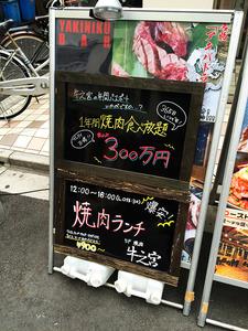 たった300万円で1年間焼肉食べ放題! 秋葉原の焼肉店「牛之宮」が年間パスポート販売開始