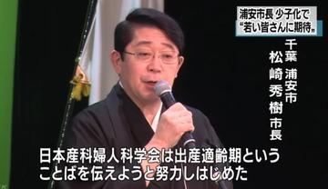 【話題】浦安市長が成人式で「出産適齢期の皆さんに期待」と発言 → フェミニスト発狂で炎上