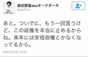 SEALDs奥田愛基、1年前の「来年には安倍政権とかなくなってるから」発言をこっそり削除wwwww