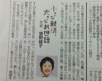 曽野綾子「東京サマーランド切り裂き事件、わざわざ満員のプールに行く客にも問題ある」