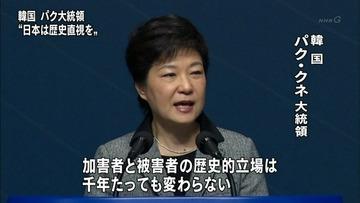 朴槿恵、最新世論調査で支持率が17%に急落…20代からの支持率はたったの2.4%に
