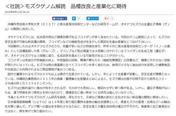 沖縄タイムス社説「中国は緊張煽る行為をやめろ」 琉球新報社説「モズクゲノム解読」