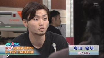 【話題】SEALDs奥田愛基、「軍隊の導入を考えてもいい」と爆弾発言wwwww