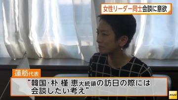 民進党・蓮舫がパククネとの会談に意欲…マジコンとオワコン、夢のタッグ実現にネット民大爆笑wwwww