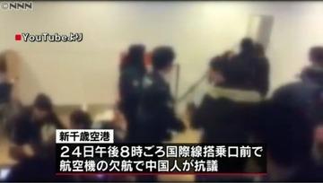 新千歳空港暴動をマスコミ各社が報道 → 中国大使館「このような小さな一件で煽り過ぎ」と逆ギレwwwww