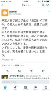 【バカッター】百田尚樹「千葉大レイプ事件の犯人は在日外国人だと思う」 → なぜか津田大介が発狂してネット民大爆笑wwwww