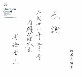 安倍首相がホテルに残した「感謝」の文字が中国で話題に…「字が綺麗」「この行動は称賛すべき」