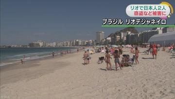 五輪観戦でリオ訪問の日本人、現金奪われる被害相次ぐ