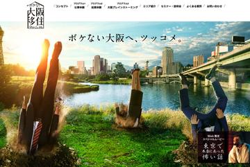 「若者よ大阪で就職して!目標は150人」 → 6人しか集まらず1億円をドブに捨てる