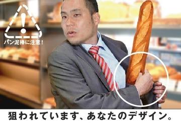 佐野研二郎「仕事が3分の1に減ってしまった」 デザイナーのパーティーで被害者面して批判殺到