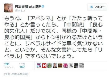 朝日新聞記者「『アベシネ』とかドン引き。そんな文言許したらリベラルじゃない」