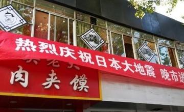 「日本の大地震を心からお祝いします」 中国・西安市のレストラン横断幕に批判殺到