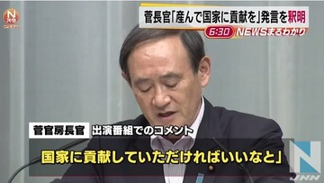 人権団体が菅官房長官の「産んで国に貢献」発言の撤回を求めてオンライン署名活動をスタート